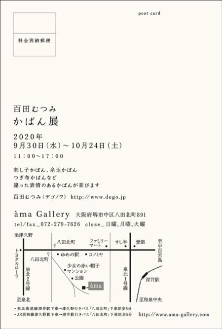 20_08_ama_0818-02