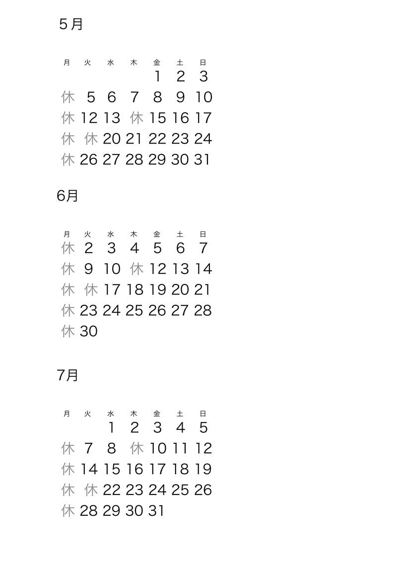営業カレンダー567