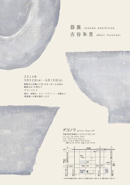 デゴノワ2014-古谷朱里展-DM