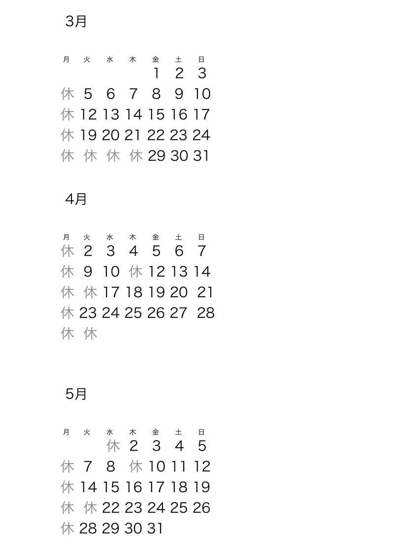 営業カレンダー3445