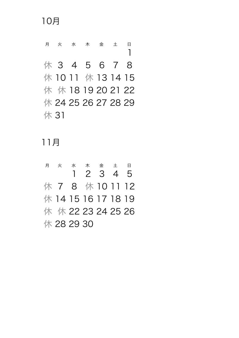 営業カレンダー1011