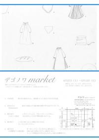 D-market
