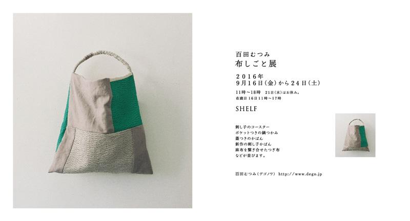 SHELF-02
