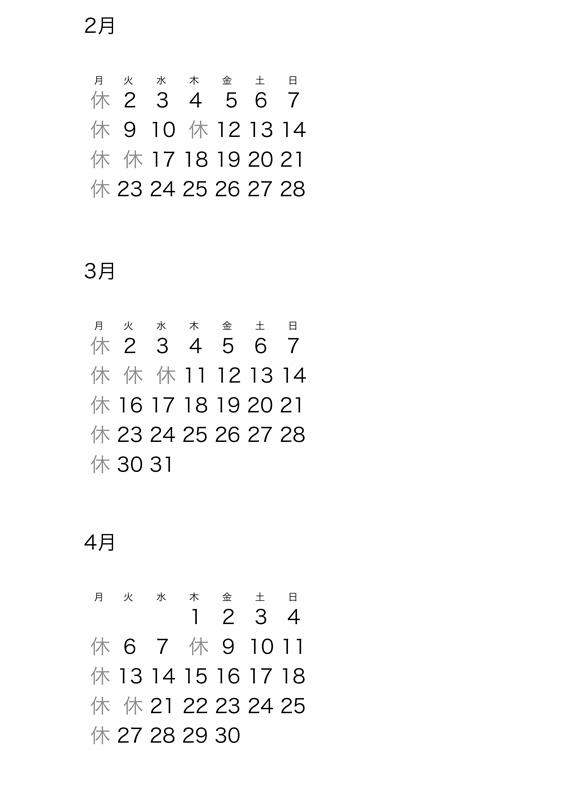営業カレンダー234