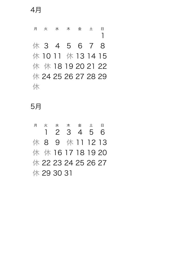 営業カレンダー45