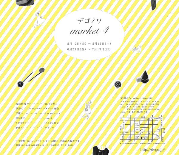d-market4-mihon