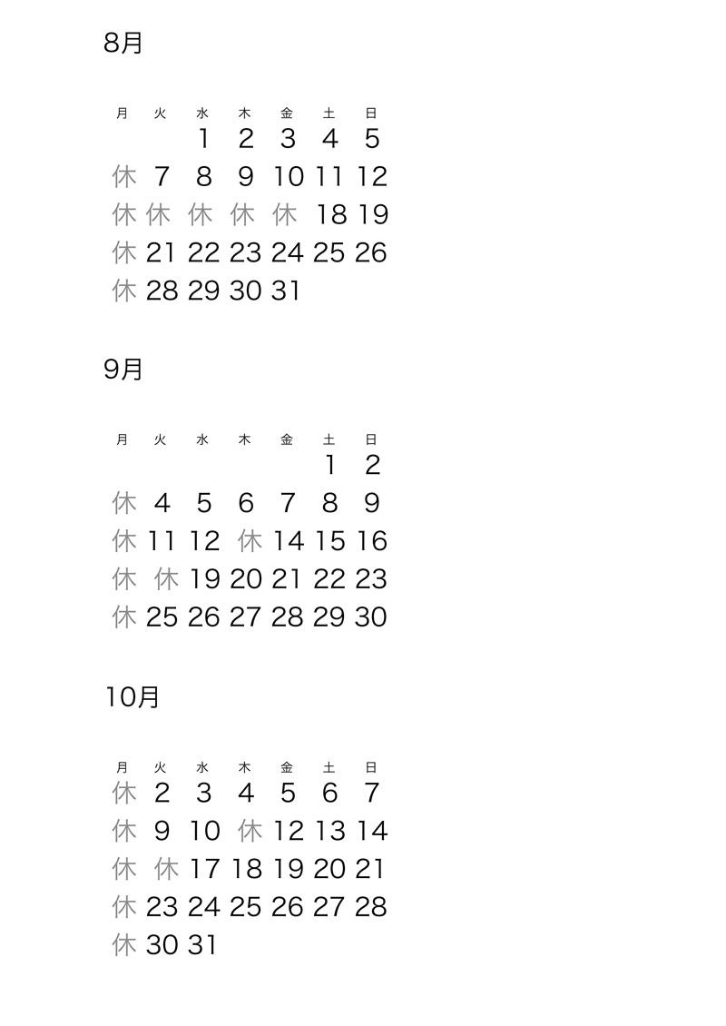 営業カレンダー8910