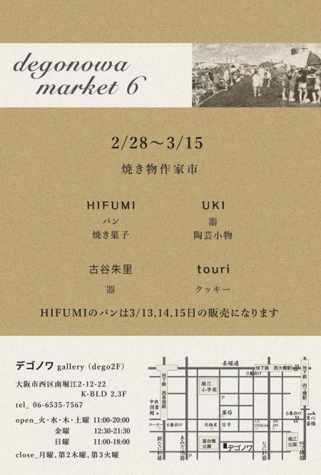 market6I_4mihon